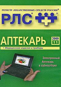 Аптекарь 2009. Выпуск 11