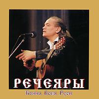Олег Атаманов. Речеяры