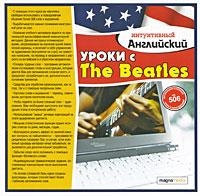 Интуитивный английский: Уроки с группой The Beatles
