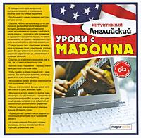 Интуитивный английский: Уроки с Madonna