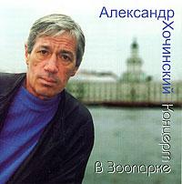 Александр Хочинский. Концерт в зоопарке