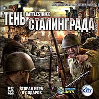 Battlestrike. Тень Сталинграда, Новый Диск / City Interactive