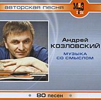 Андрей Козловский. Музыка со смыслом (mp3)