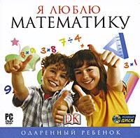 Одаренный ребенок. Я люблю математику Новый Диск / Dorling Kindersley