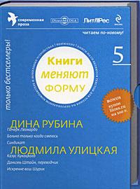 Книги меняют форму. Выпуск 5. Современная проза Новый Диск / ДиректМедиа