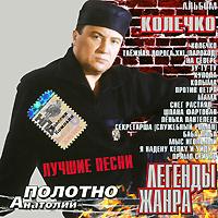 Zakazat.ru: Анатолий Полотно. Колечко