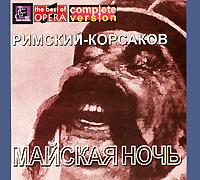 Zakazat.ru Римский-Корсаков. Майская ночь (2 CD)