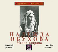 Надежда Обухова. Русский романс 2009 Audio CD