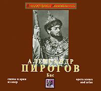 Александр Пирогов. Сцены и арии из опер