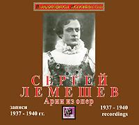 Сергей Лемешев. Арии из опер 1937-1940 2009 Audio CD