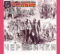 Zakazat.ru Чайковский. Черевички (2 CD)