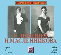 Е. Белов (Жермон), Т. Парфененко (Аннина), В. Горбунов (доктор) (5) Дирижеры: С. Сахаров (1, 3-5), А. Орлов (2), С. Самосуд (6-9), В. Небольсин (10, 11), Н. Голованов (12) Год записи: 1944 (2), 1945 (4), 1947 (1, 3), 1948 (6-9, 11, 12), 1952 (10), 1953 (5)