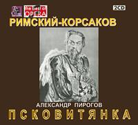 Zakazat.ru: Александр Пирогов. Римский-Корсаков. Псковитянка (2 CD)