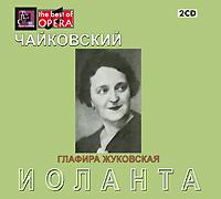 Ремастированное издание, содержит буклет с небольшими фотографиями и дополнительной информацией на русском языке. Диск упакован в Jewel Case и вложен в картонную коробку.