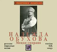 Надежда Обухова. Русские народные песни 2009 Audio CD