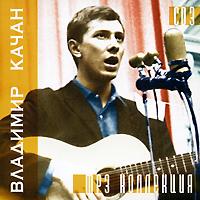 Владимир Качан. CD 3 (mp3)