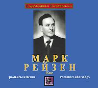 Марк Рейзен. Романсы и песни 2007 Audio CD