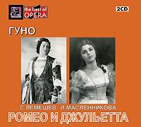 Сергей Лемешев, Ирина Масленникова. Гуно. Ромео и Джульетта (2 CD) 2007 Audio CD