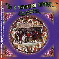 Издание содержит буклет с текстами песен и дополнительной информацией на русском языке.