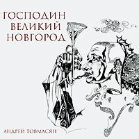 Издание содержит небольшой буклет с дополнительной информацией на русском языке.
