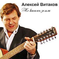 Алексей Витаков. Не касаясь земли