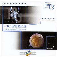 Скорпион (mp3)