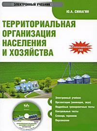 Территориальная организация населения и хозяйства