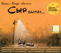 Издание содержит буклет с фотографиями и текстами композиций на русском языке.
