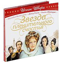 Zakazat.ru: Исаак Шварц. Звезда пленительного счастья (2 CD)