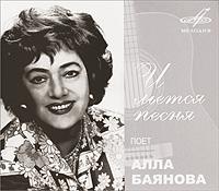 Алла Баянова. И льется песня