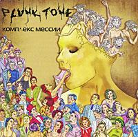 Издание содержит буклет с фотографиями, текстами песен и дополнительной информацией на русском языке.
