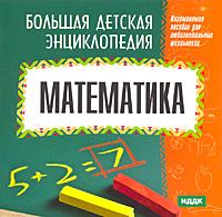 Большая детская энциклопедия. Математика