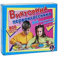 Развивающая игра Викторина первоклассника153Эта веселая викторина позволит родителям в игровой форме помочь своему ребенку психологически подготовиться к школе, развить уверенность в себе и своих знаниях. В процессе игры ребенок научится не бояться задаваемых старшими вопросов, а вам станет ясно, какие темы даются ему легко, а какие надо повторить. Два варианта игры позволяют ее эффективно использовать как дома, так и в дошкольных учреждениях. Проверьте, насколько ваш ребенок готов к школе, умеет ли он быстро отвечать на вопросы и эффективно пользоваться уже имеющимися знаниями!