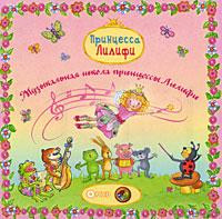 Музыкальная школа принцессы Лилифи