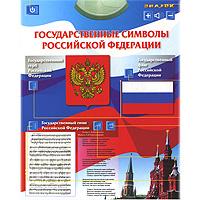Электронный озвученный плакат Государственные символы700765Электронный озвученный плакат Государственные символы, снабженный влагозащитной поверхностью, содержит рассказ о Государственном флаге РФ, о Государственном гербе РФ, о Государственном гимне РФ. Также плакат содержит мелодию Государственного гимна со словами и без них. Плакат можно располагать на столе или стене. Плакат содержит сенсорные кнопки и регулятор громкости.