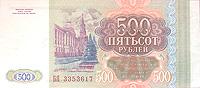 Купюра 500 рублей. Россия, 1993 годшкфс.та.бал2Купюра 500 рублей. Россия, 1993 год. Размер 5,6 х 13 см. Сохранность хорошая.