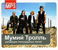Мумий тролль. Коллекция легендарных песен (mp3)