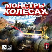 Монстры на колесах: Большие гонки, Акелла / Team6 Game Studios