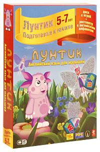 Лунтик: Английский язык для малышей. Подарочное издание