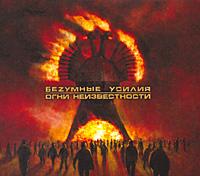 Издание содержит раскладку с текстами песен и дополнительной информацией на русском языке.