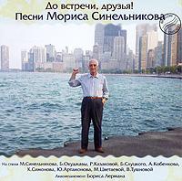 До встречи, друзья! Песни Мориса Синельникова