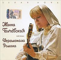 Жанна Бичевская. Белая ночь