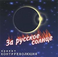 Контрреволюция. За русское солнце