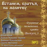 Zakazat.ru Духовные песнопения, канты. Выпуск 3: Встанем, братья, на молитву (mp3)