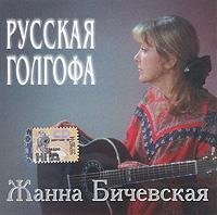 Жанна Бичевская. Русская Голгофа