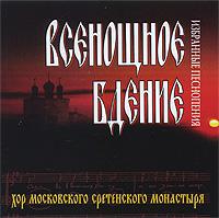 Хор Московского Сретенского монастыря. Всенощное бдение
