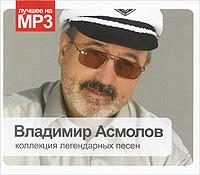 Владимир Асмолов. Коллекция легендарных песен (mp3) 2009 MP3 CD