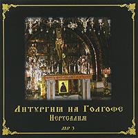 Издание содержит 7 треков в формате mp3.