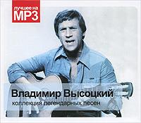 Владимир Высоцкий. Коллекция легендарных песен (mp3)