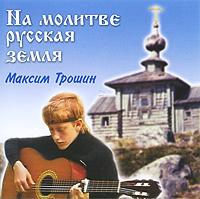 Максим Трошин. На молитве русская земля